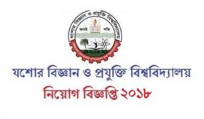 Jessore Science and Technology Job Circular 2018