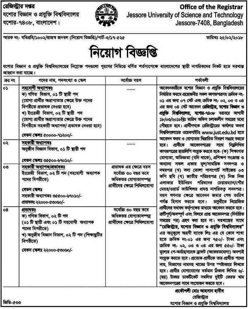 Jessore University Science and Technology Job Circular 2018