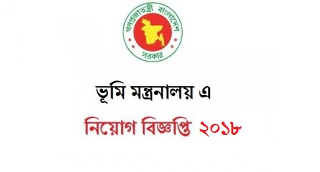 Ministry Of Land Job Circular 2018