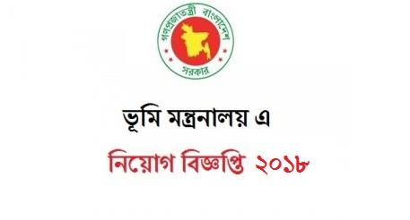 Ministry Of Land Job Circular 2018