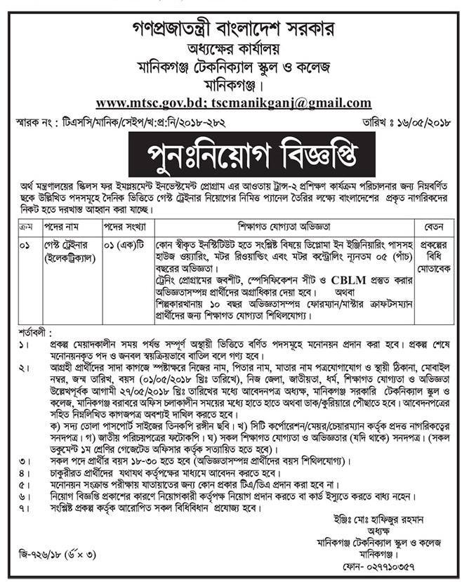 Ministry of Finance Job Circular 2018