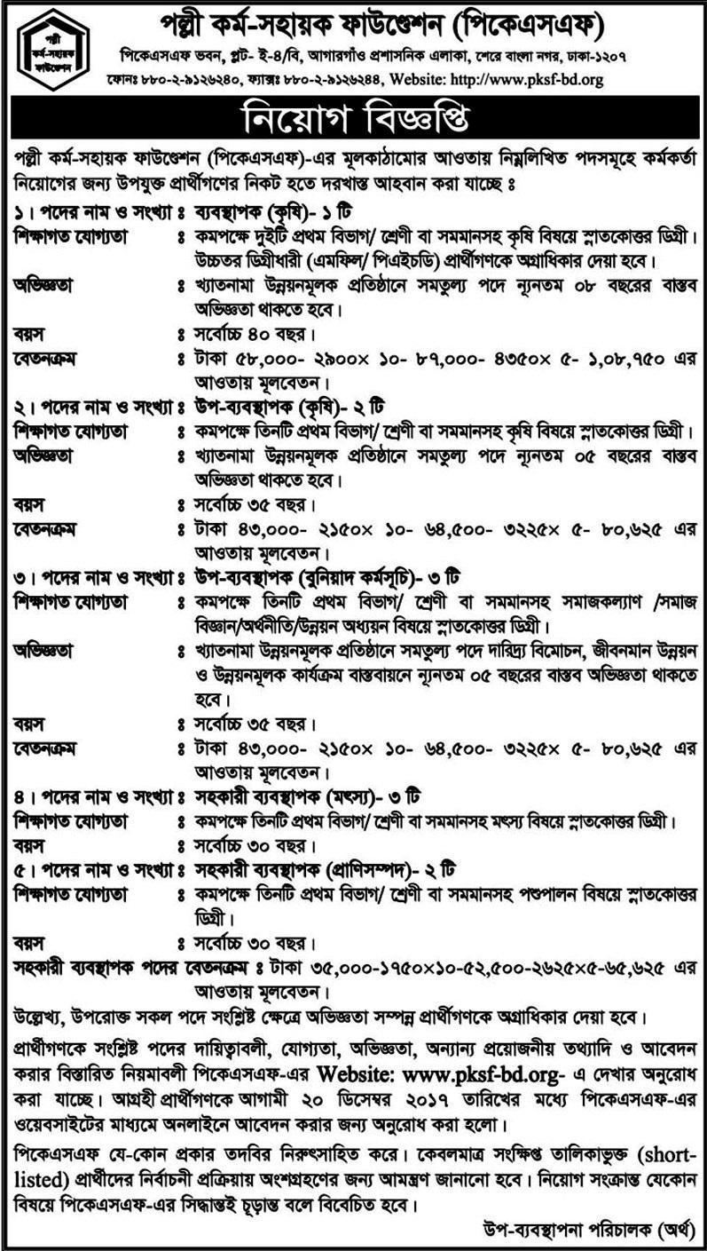 PKSF Job Circular 2017