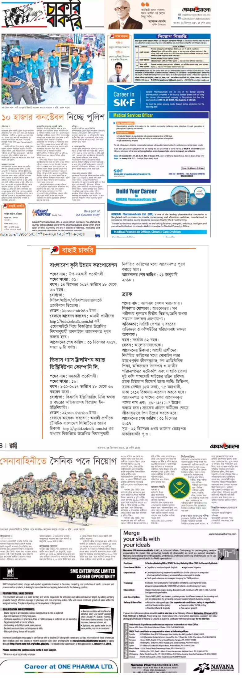 Prothom Alo Weekly Job Newspaper 29th December 2017