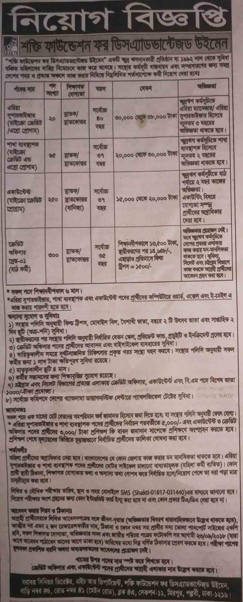 Shakti-Foundation-Job-Circular-2017