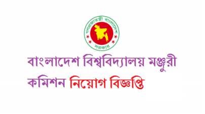 UNIVERSITY GRANTS COMMISSION UGC JOB CIRCULAR 2018
