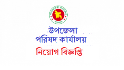 Upazila Parishad Office Job Circular 2018