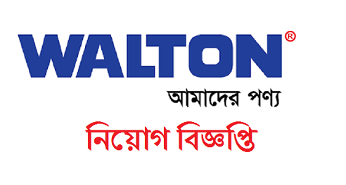 Walton Group Job Circular 2018