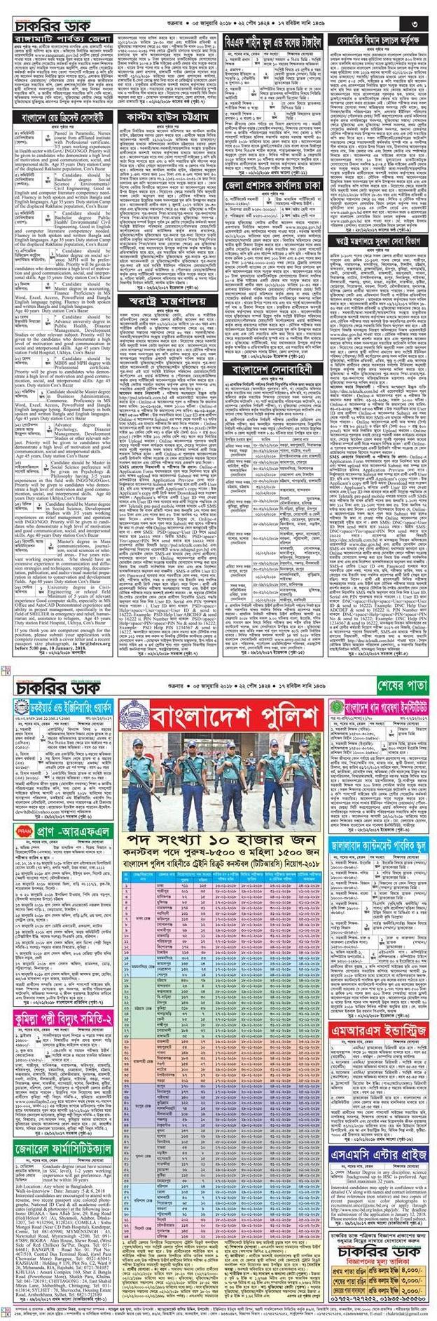 Weekly Job Newspaper January 2018