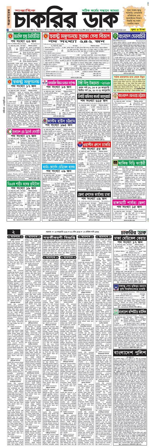 Weekly Jobs Newspaper January 2018