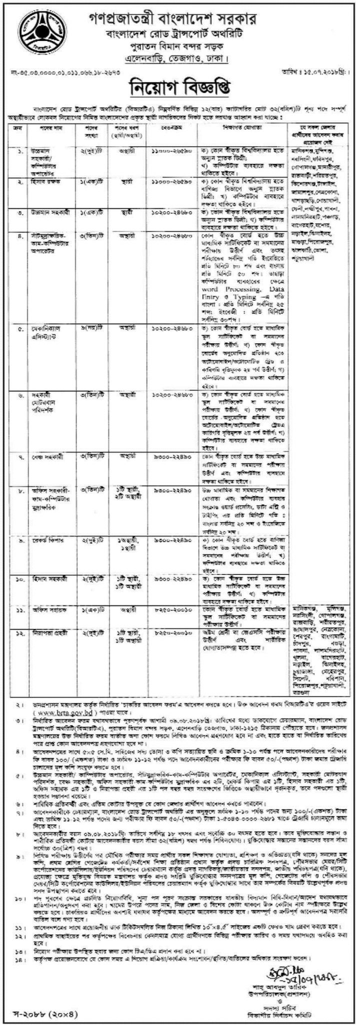 BANGLADESH ROAD TRANSPORT AUTHORITY BRTA JOB CIRCULAR 2018