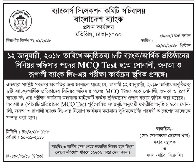 Bangladesh Bank Job Exam Schedule Notice 2018