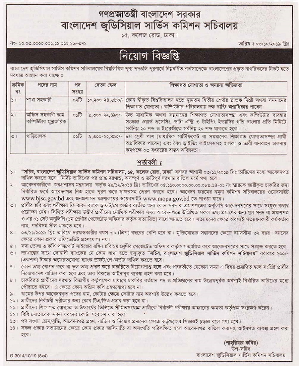 Bangladesh Judicial Service Commission Job Circular 2019