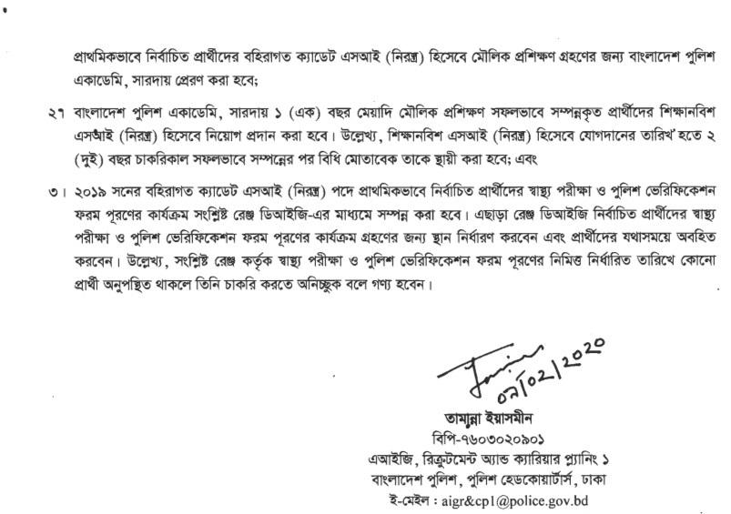 Bangladesh Police Sub inspector SI Exam Result 2020