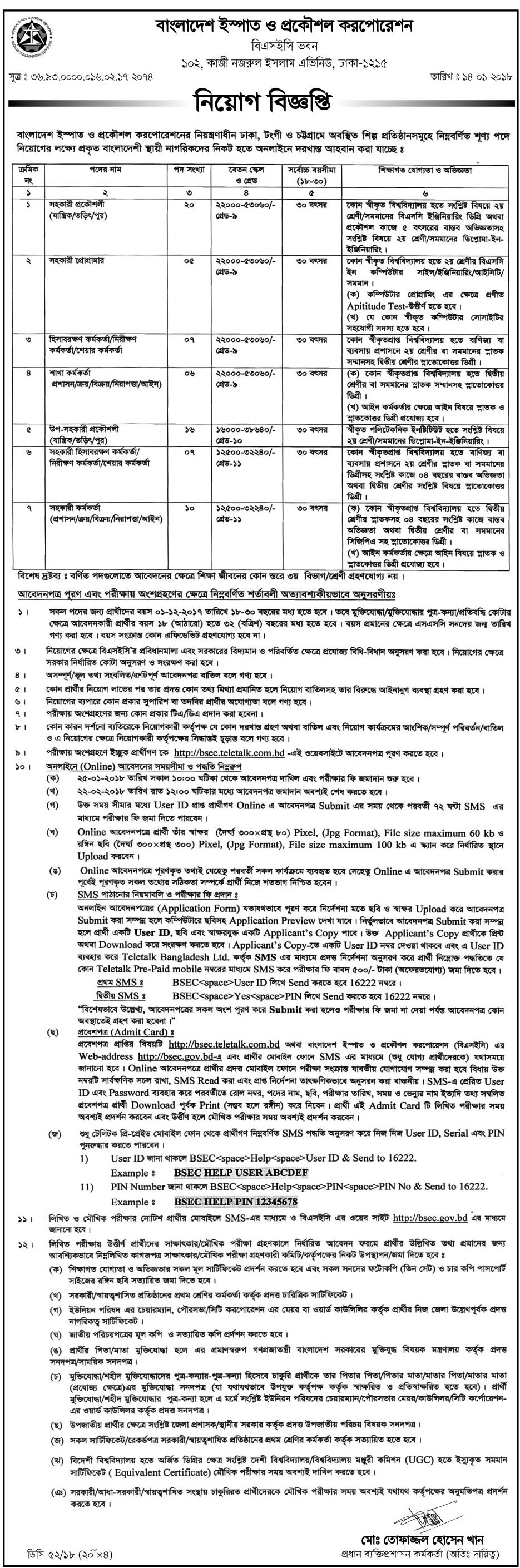 Bangladesh Steel & Engineering Corporation BSEC Job Circular 2018