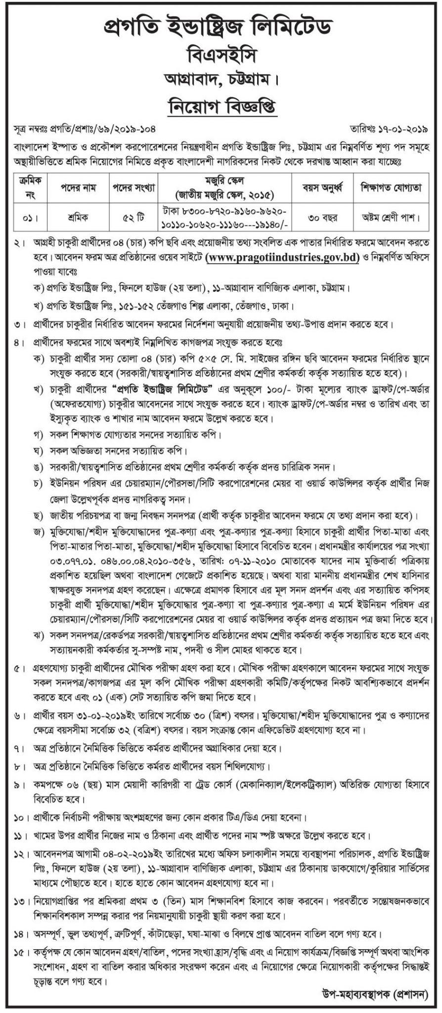Bangladesh Steel & Engineering Corporation (BSEC) Job Circular 2019