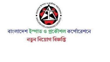 Bangladesh Steel & Engineering Corporation (BSEC) Job Circular 2018