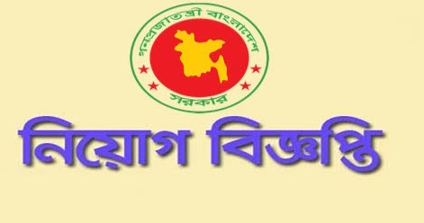 Bangladesh Telecommunication Regulatory Commission (BTRC) Job Circular 2018