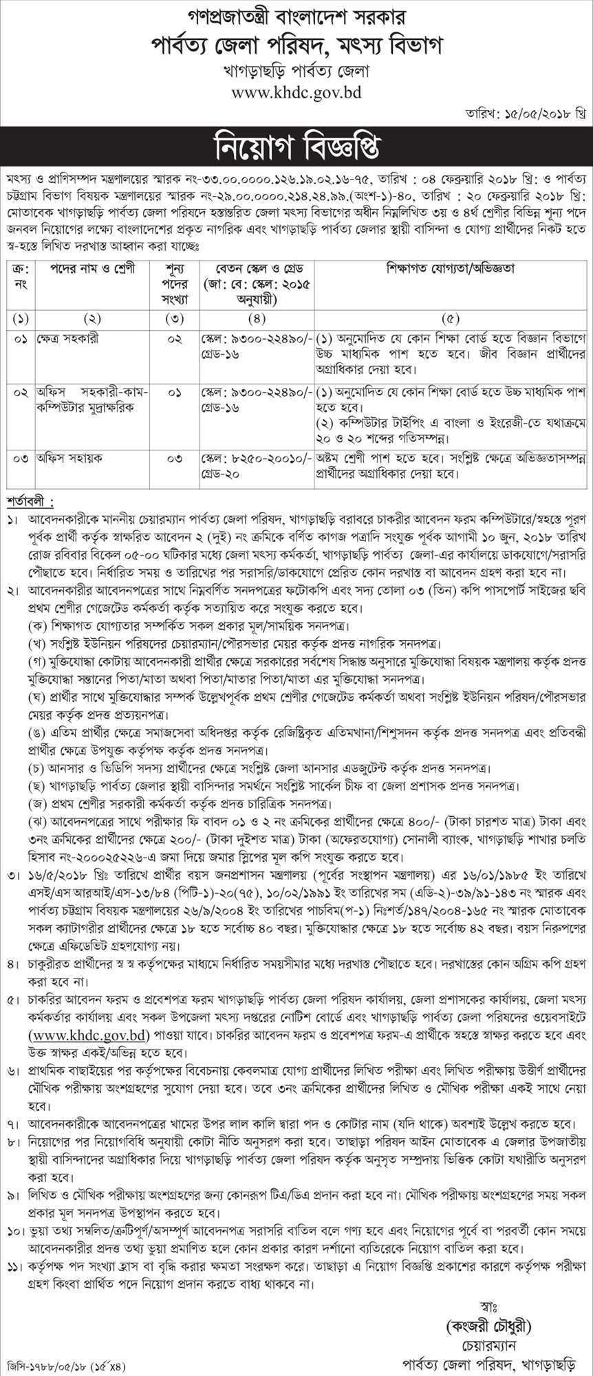Khagrachari Hill District Council Office Job Circular 2018