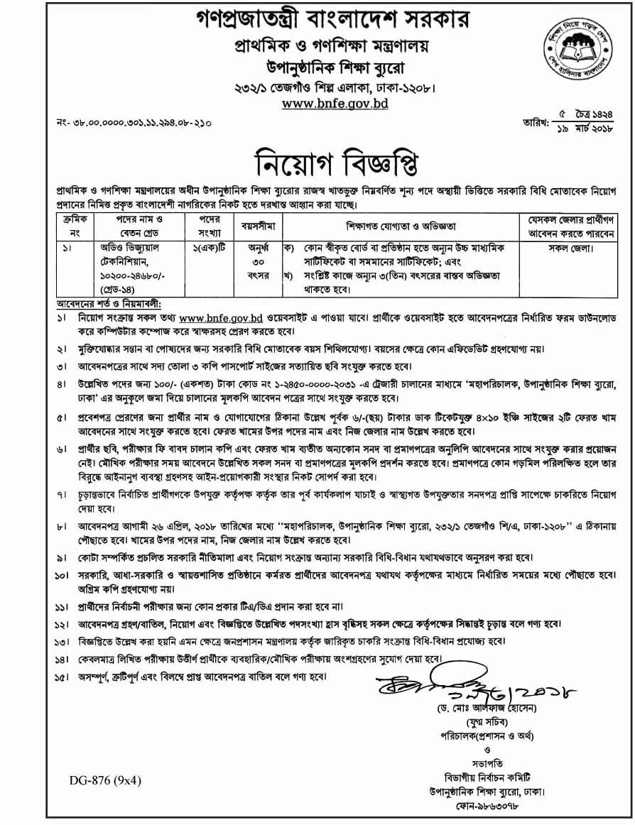 Ministry of Primary And Mass Education Job Circular 2018
