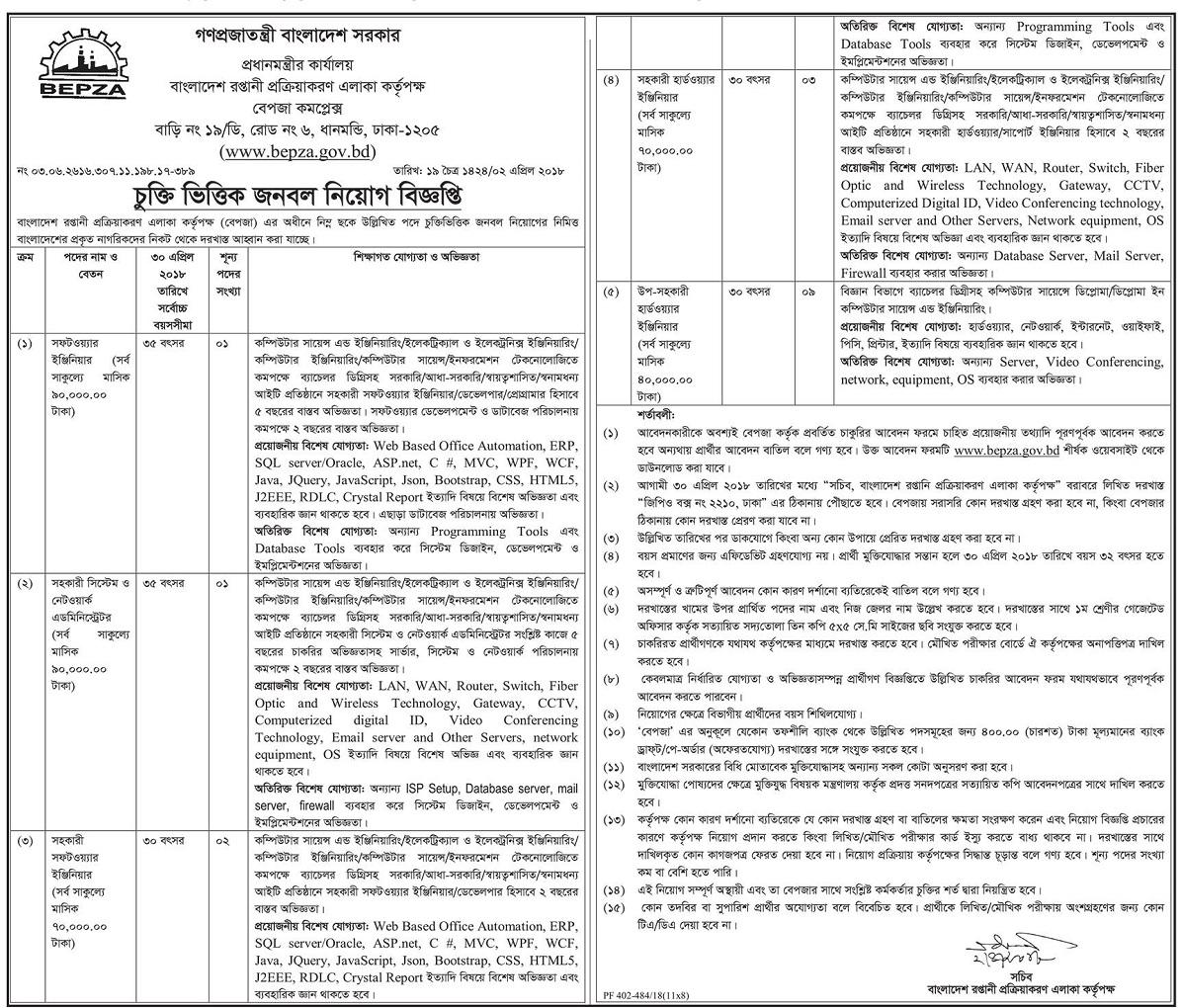 Bangladesh prime minister 39 s office job circular 2018 bd - Prime minister office postal address ...
