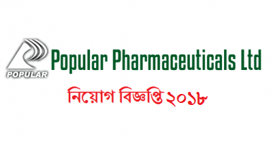 Popular Pharmaceuticals Ltd Job Circular 2018