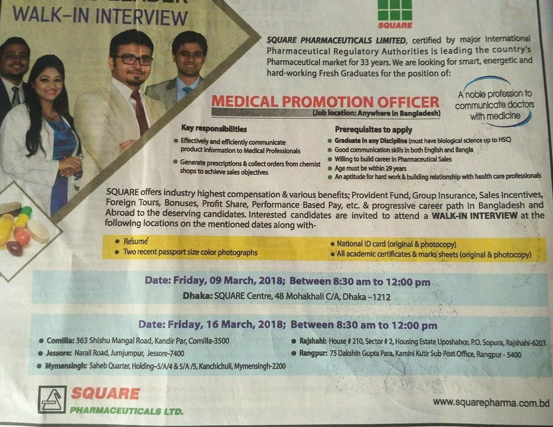 Square Pharmaceuticals Job Circular 2018