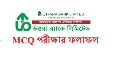 Uttara Bank Assistant Officer MCQ Result 2018