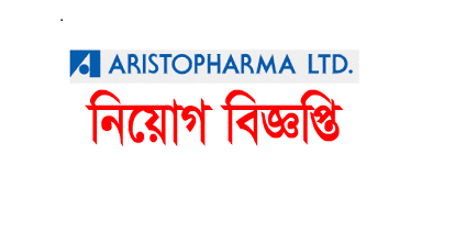 Aristopharma Ltd jobs circular 2018