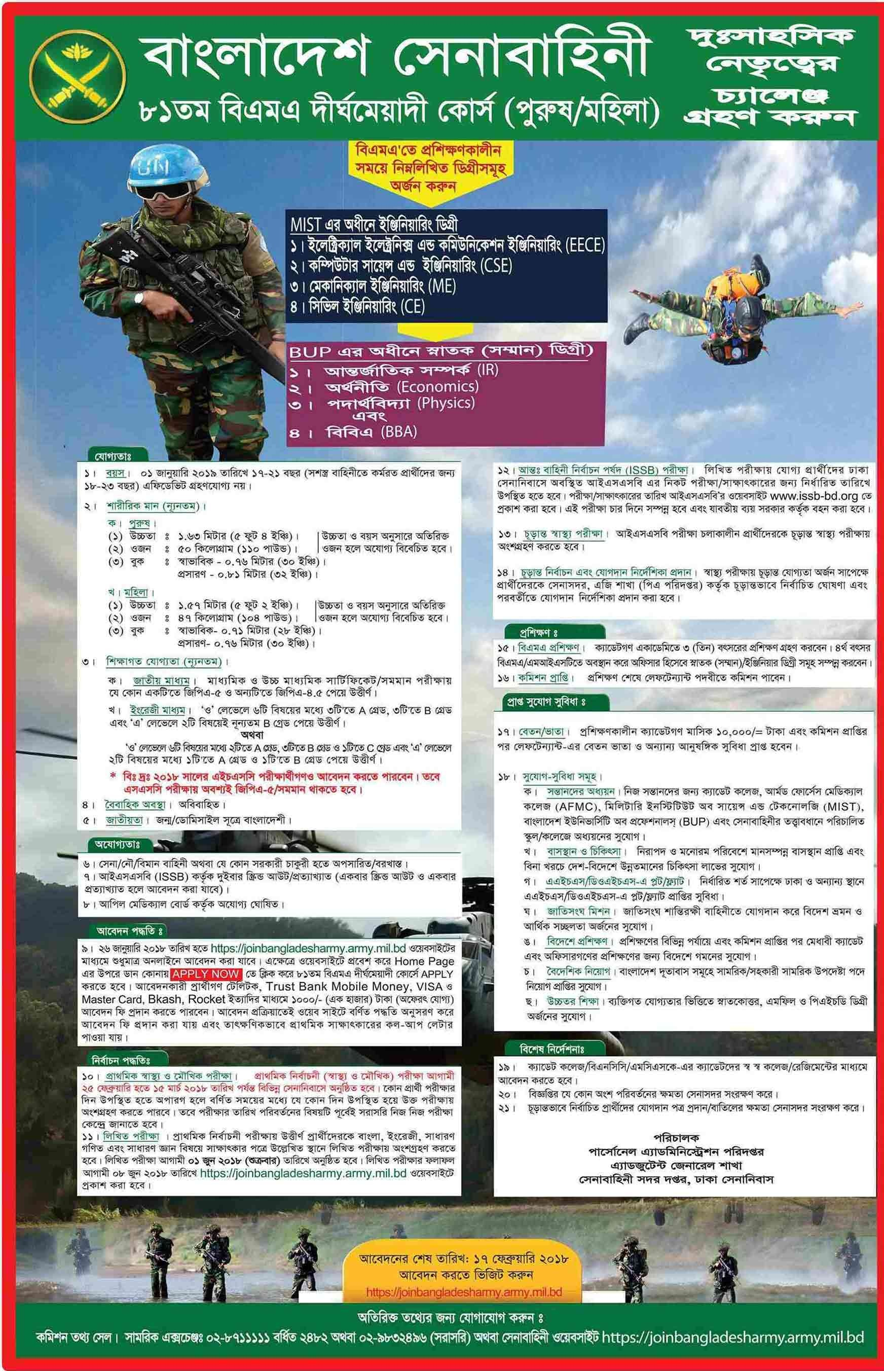 Bangladesh-Army-Job-Circular-2018