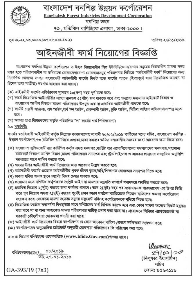 Bangladesh Forest Industries Development Corporation Job circular 2019
