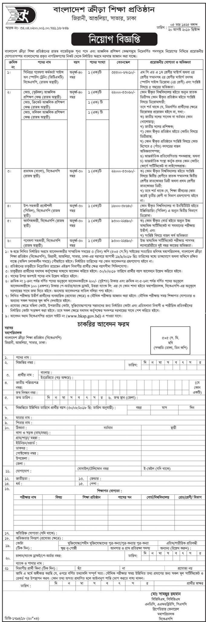 Bangladesh Krira Shikkha Protisthan (BKSP) Job Circular 2018