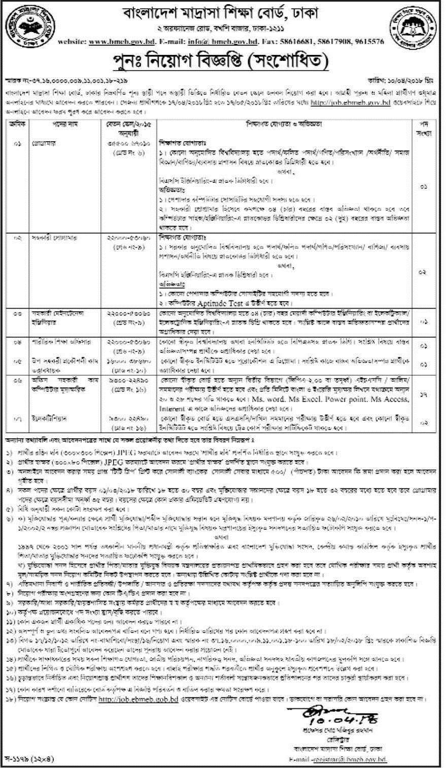 Bangladesh Madrasah Education Board BMEB Job Circular