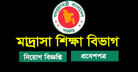 Bangladesh Madrasah Education Board Job Circular 2018