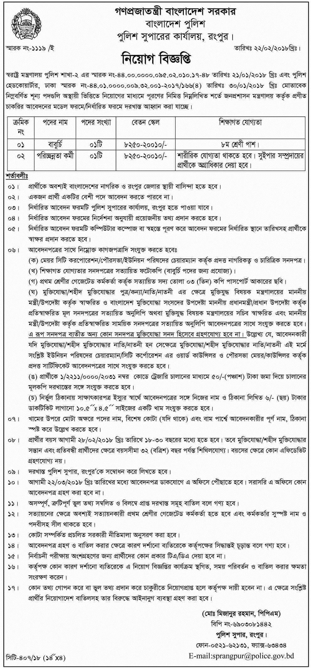 cover letter for emploment agreement biodata format powerpoint