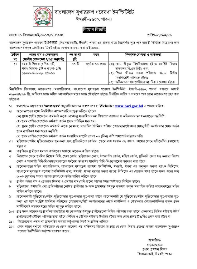 Bangladesh Super crop Research Institute Job Circular 2018