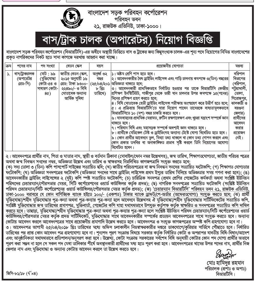 Bangladesh Telecommunication Regulatory Commission BTRC Jobs Circular