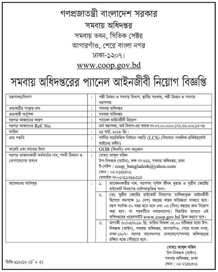 Department of Cooperatives Coop Job Circular 2018