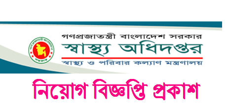 Directorate General Of Health Services DGHS Job Circular 2019