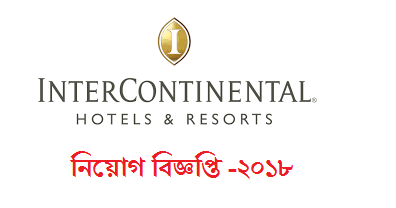 Intercontinental Hotel and Resort Job Circular 2018