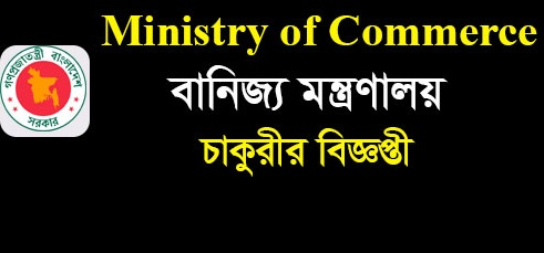 Ministry of Commerce mincom Job sCircular 2018