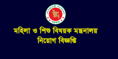 Ministry of Women and Children Affairs (MOWCA) job circular 2018