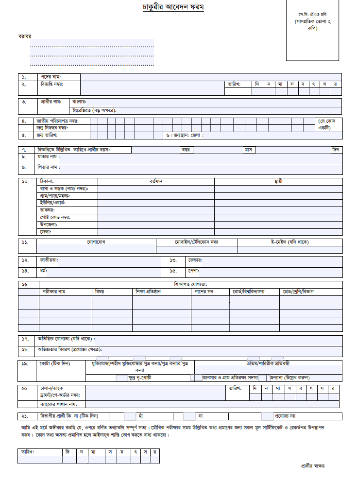 Presscouncil job application form Download