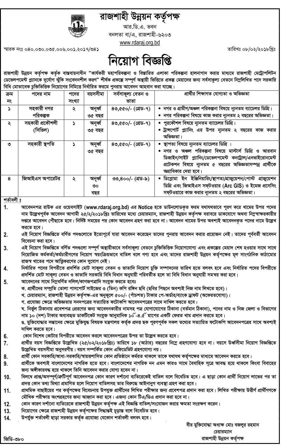 Rajshahi Development Authority RDA Job Circular 2018