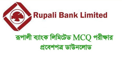 Rupali Bank Officer Cash Exam Schedule 2018