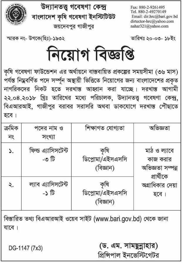 bangladesh-agricultural-research-institute-bari-job-circular