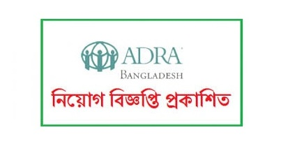 Adventist Development and Relief Agency job circular 2018