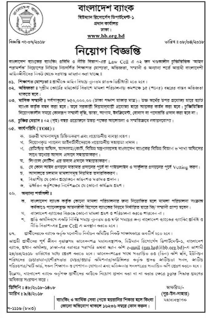 Bangladesh Bank Job Circular 2018b