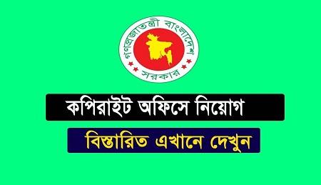 Bangladesh Copyright Office Job Circular 2021