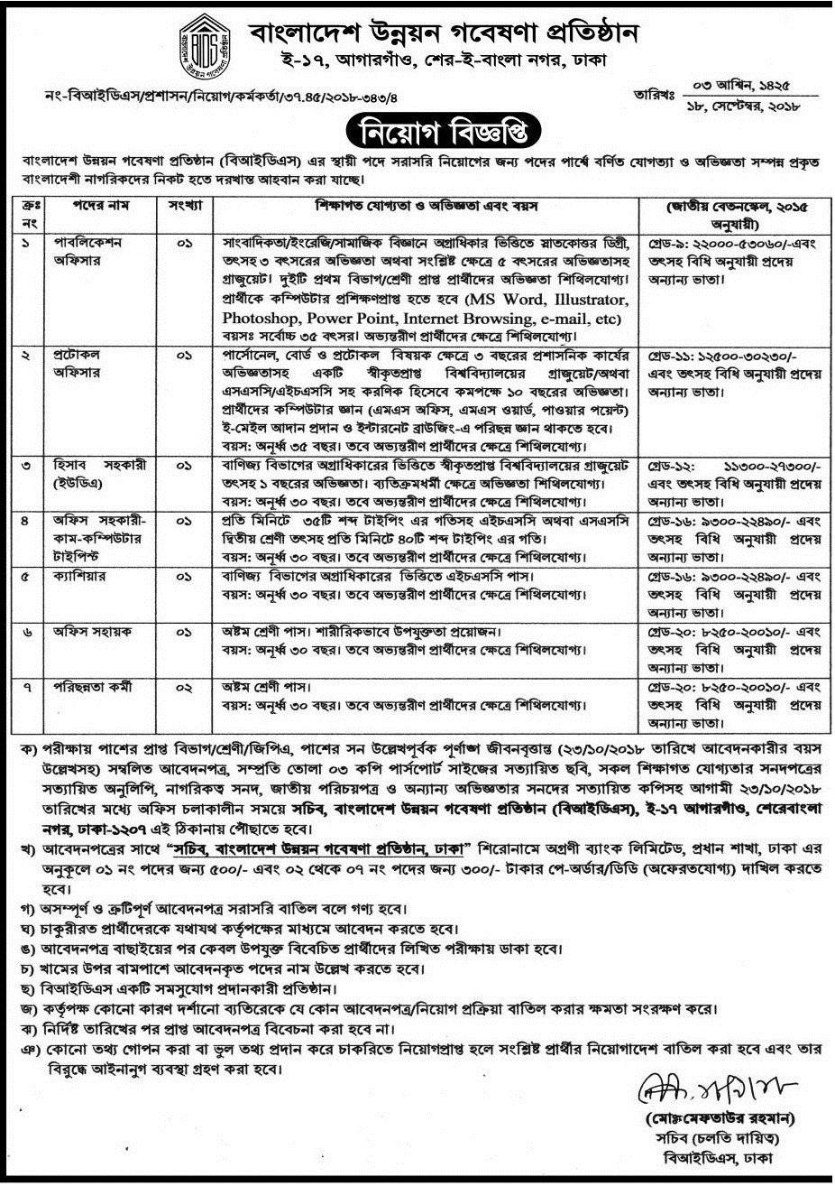 Bangladesh Institute of Development Studies BIDS Job circular 2018