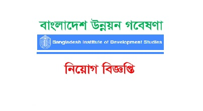 Bangladesh Institute of Development Studies Job Circular 2018
